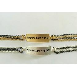 Modern Priestly Blessing Israeli style Bracelet
