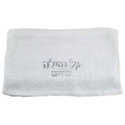 "Hand Towel – ""Al Netilat Yadaim"""