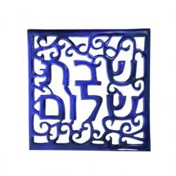 "Aluminum Trivet- ""Shabbat Shalom"" design"