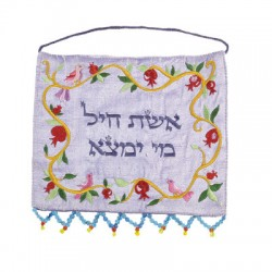 Wall Hanging- Biblical Blessing Eshet Chayl (Hebrew)