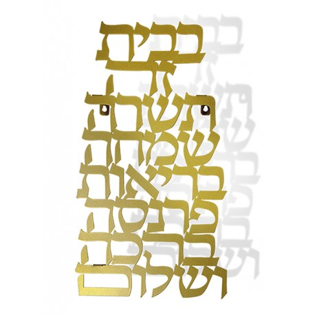 Wall hanging letters- Home Blessing (Hebrew)