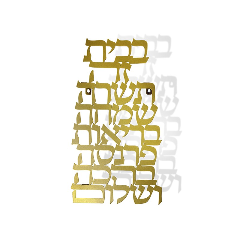 wall hanging letters home blessing hebrew silver With hebrew wall letters