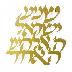 "Wall hanging letters- ""Shema Yisrael"" (Hebrew)"