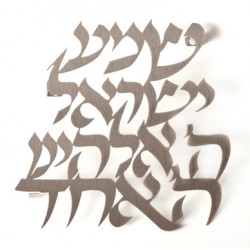 """Wall hanging letters- Gold """"Shema Yisrael"""""""