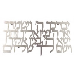 "Wall hanging letters- ""Yevarecheha"" Priestly Blessing"