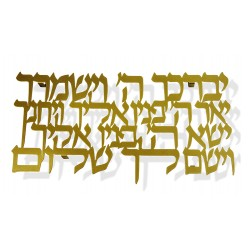 """Wall hanging letters- """"Yevarecheha"""" Priestly Blessing"""